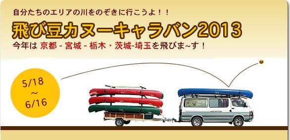 飛び豆2013