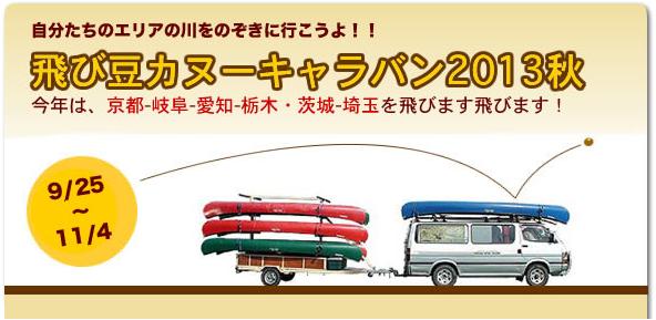 飛び豆2013秋