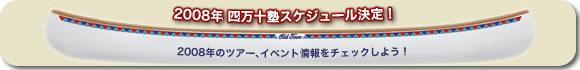2008年四万十塾スケジュール