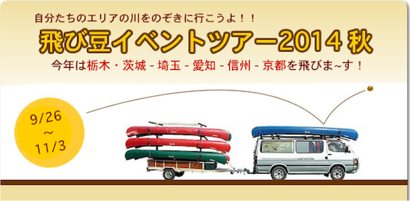 飛び豆2014秋