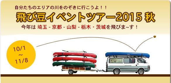 飛び豆2015aki