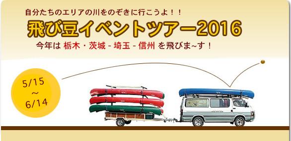 飛び豆2016