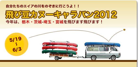 飛び豆カヌーツアーキャラバン2010