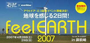 feel earth 2007