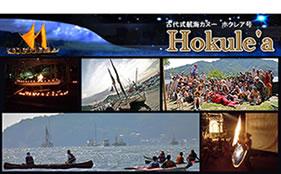 ホクレア号宇和島寄港