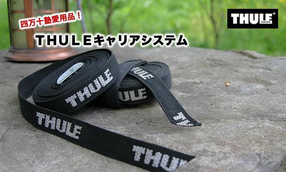 THULEのキャリアシステム