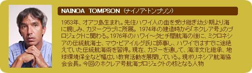 ナイノア・トンプソン