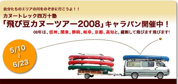 「飛び豆カヌーツアー2008」キャラバン開催!