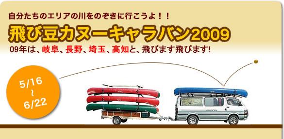 飛び豆カヌーツアーキャラバン2009
